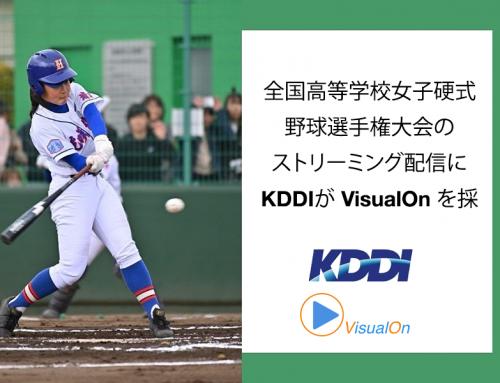 全国高等学校女子硬式野球選手権大会のストリーミング配信にKDDIが VisualOn を採